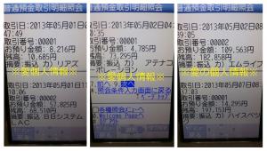 ai_houshu_2013-5bun